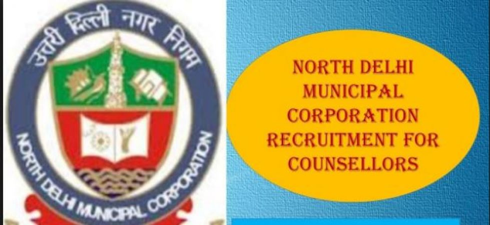 उत्तर दिल्ली म्युनिसिपल कॉर्पोरेशन में वैकेंसी, 27 दिसंबर अंतिम तिथि