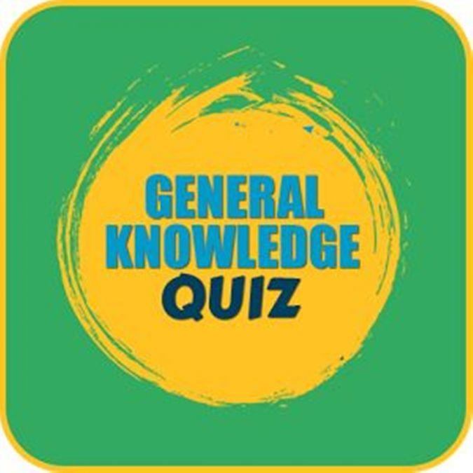 सामान्य ज्ञान : अगर इन महत्वपूर्ण प्रश्नो पर है नजर तो, मिलेगी निश्चित सफलता