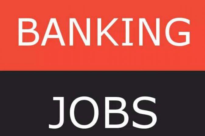 इस बैंक में 300 से अधिक पद खाली, जल्द से जल्द करें आवेदन