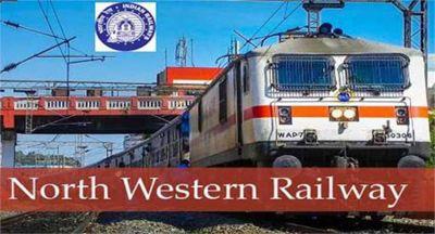 रेलवे : सरकारी नौकरी का सुनहरा मौका, ऐसे करें आवेदन