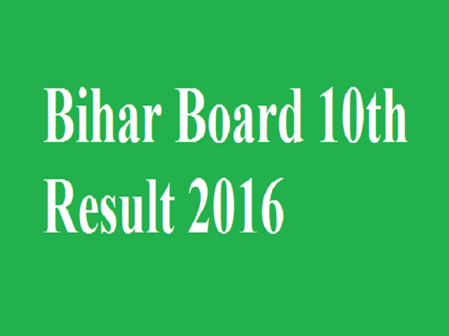 बिहार बोर्ड की कक्षा 10वीं के परीक्षा परिणाम घोषित
