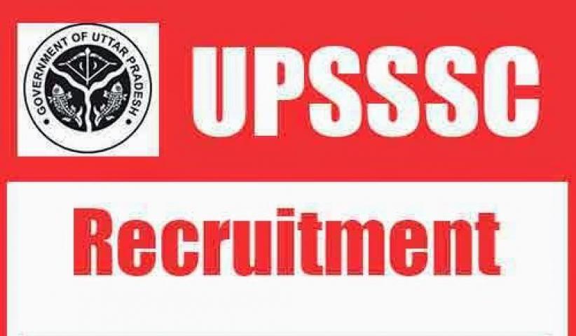 UPSSSC में 12वीं पास के लिए निकली बंपर भर्ती
