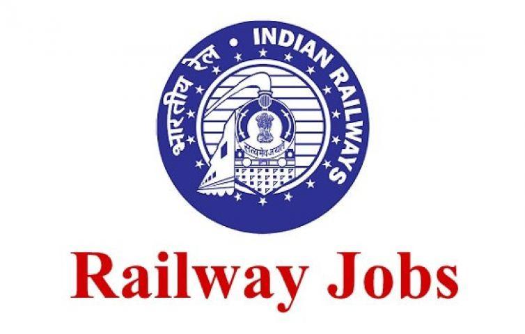 सरकारी नौकरी: रेलवे ने जारी कि विज्ञप्ति