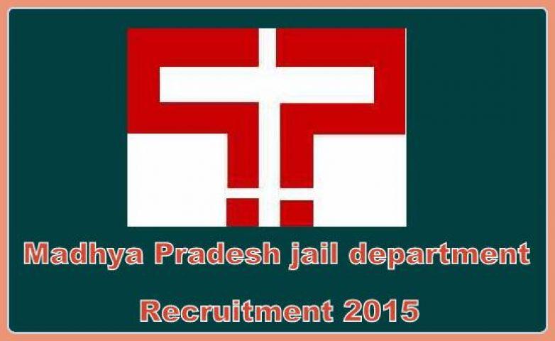 जेल विभाग मध्यप्रदेश के रिक्त पदो पर भर्ती जारी