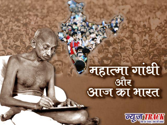 गांधी के चिंतन में भारत और विश्व की समस्याओं का समाधान