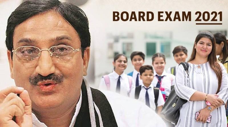 जनवरी में नहीं होगी कोई बोर्ड परीक्षा: केंद्रीय शिक्षा मंत्री