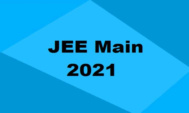 जेईई मेन 2021 के लिए रजिस्ट्रेशन की अंतिम समय सीमा आज