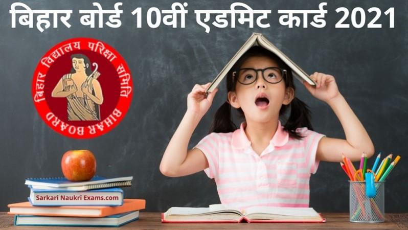 बिहार बोर्ड ने जारी किया 10वीं  बोर्ड एग्जाम का एडमिट कार्ड