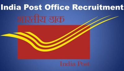 India Post Office Recruitment 2018: Huge opening for 10th pass