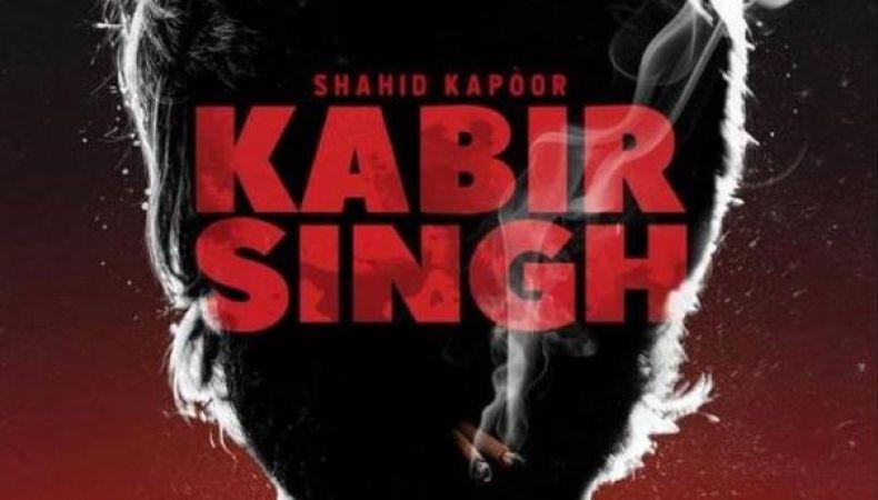 शाहिद कपूर बोले, भीतर के कबीर सिंह को खोजिए, धाँसू टीजर पोस्टर रिलीज