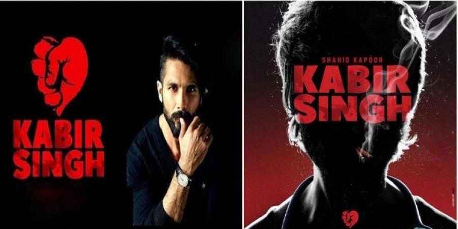 इस दिन होने वाला है शाहिद कपूर की 'कबीर सिंह' का टीज़र रिलीज़