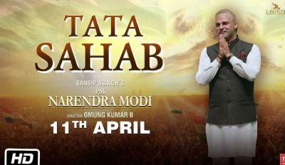 Modi बायोपिक : फिल्म रिलीज़ से पहले सामने आया नया प्रोमो वीडियो, दमदार है डायलॉग
