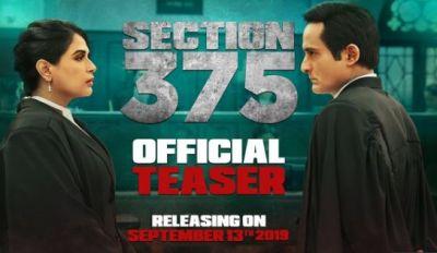 Section 375 : गंभीर मुद्दे पर आधारित है फिल्म Section 375, देखें टीज़र