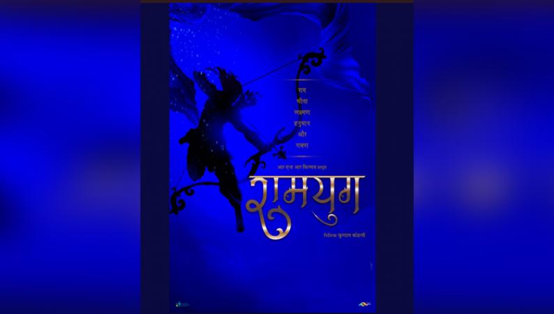 रामायण पर आधारित होगी फिल्म 'रामयुग'