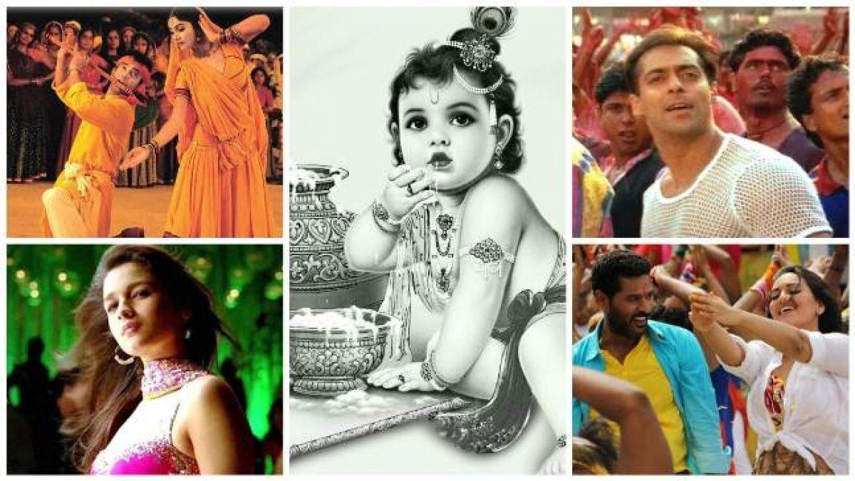 बॉलीवुड के इन गानों के बिना अधूरी है जन्माष्टमी