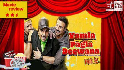 Yamla Pagla Deewana Phir Se : रेखा के हुस्न के सामने रंग मिजाजी हुए धरम पाजी