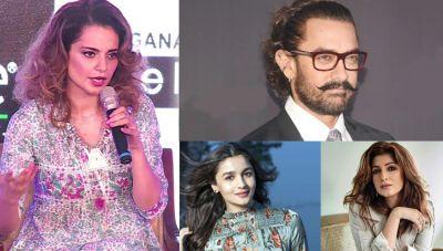 आलिया, आमिर और ट्विंकल खन्ना पर भड़की कंगना, कह दिया 'मतलबी'