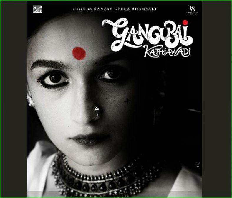गंगूबाई बनी आलिया भट्ट, सामने आया फिल्म से एक्ट्रेस का पहला लुक