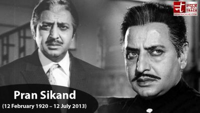 Death Anniversary: Hindi cinema's 'Pran' was this actor, earned names from such acting!