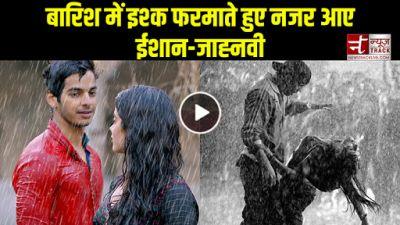 Video : बारिश देखते ही बेकाबू हुए ईशान-जाह्नवी, करने लगे रोमांटिक डांस