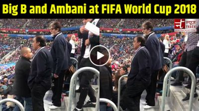 Video : फीफा का मजा लेने पहुंचे मुकेश अम्बानी और अमिताभ बच्चन