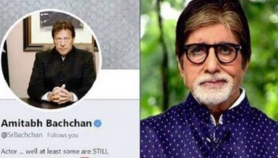 This group hacked Amitabh's Twitter account, investigating Maharashtra police