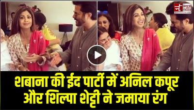 Video: ईद की पार्टी में इस एक्ट्रेस के घर अनिल कपूर और शिल्पा शेट्टी ने जमाया रंग