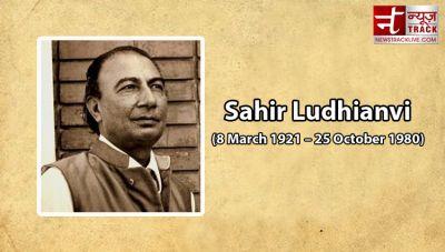 B'Day : बॉलीवुड में आज भी प्रसिद्ध हैं साहिर लुधियानवी की कविताएँ