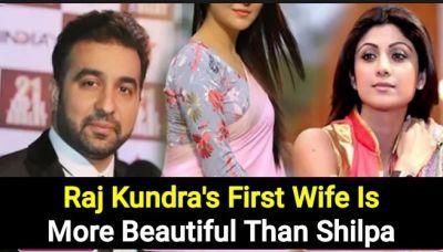 शिल्पा शेट्टी से कहीं ज्यादा खूबसूरत थी राज कुंद्रा की पहली पत्नी, तलाक के बाद हो गई ऐसी हालत
