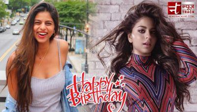 अपने रंग के लिए ट्रोलिंग का शिकार हो चुकी है सुहाना खान, आज है जन्मदिन