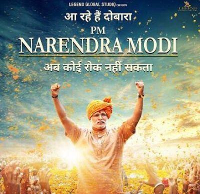 Modi Biopic Poster : फिल्म रिलीज़ से पहले सामने आया नया पोस्टर