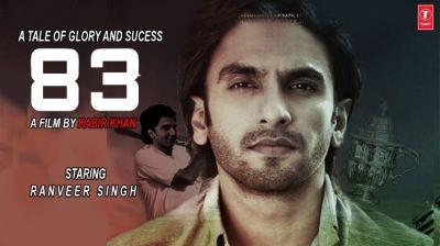 Teaser : रणवीर सिंह ने शेयर किया 83 का छोटा सा टीज़र