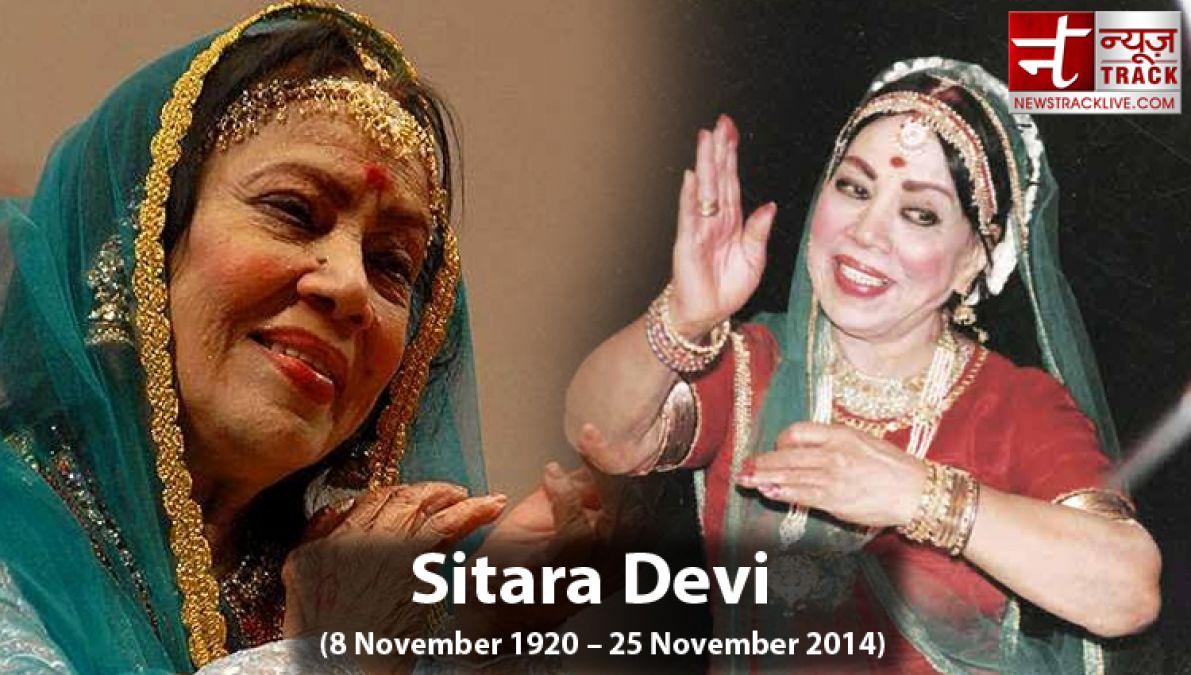 भारतरत्न के चक्कर में सितारा देवी ने ठुकरा दिया था पद्मश्री पुरस्कार, 8 साल में हो गई थी शादी
