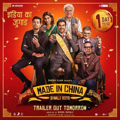 Third song release of the film 'Made in China' released, watch video here