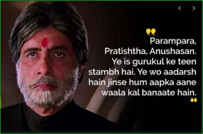 Watch the best dialogues of Amitabh on his birthday so far