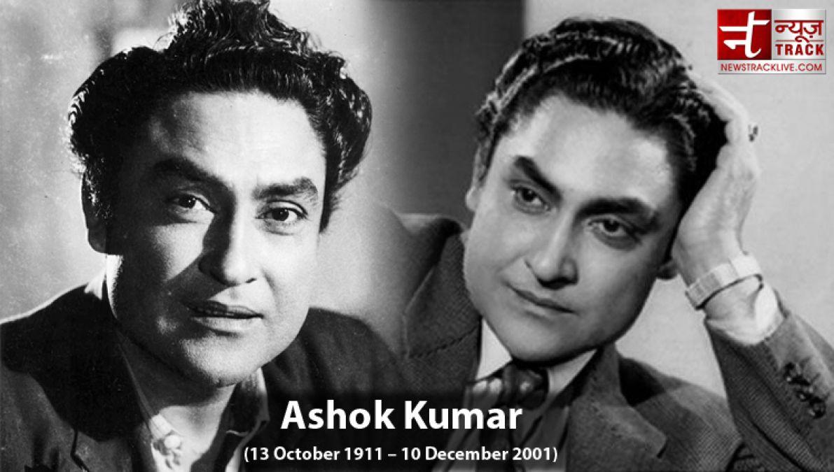एक्टर बनते ही टूट गई थी अशोक कुमार की शादी, कहा था- 'कॉल गर्ल हीरोइनें ...'