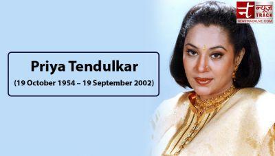 प्रिया तेंदुलकर : सिनेमाजगत की जानी-मानी हस्तियों में है शामिल, इस किताब की है रचियता