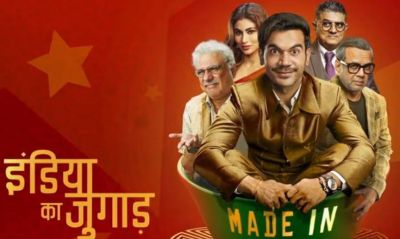 Watch the funny motion poster of 'Made In China', trailer to come on this day!
