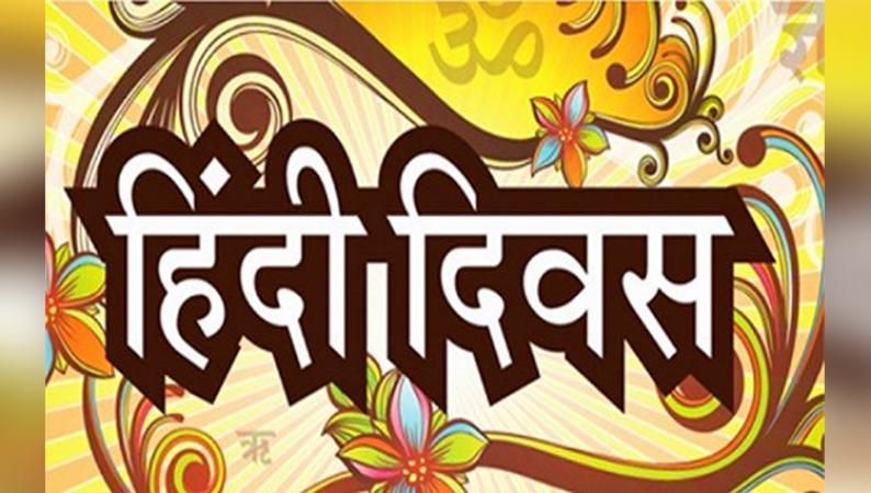 हिंदी दिवस 2018 : इन अनोखे संदेशों को भेजकर बढ़ाएं हिंदी भाषा की अहमियत