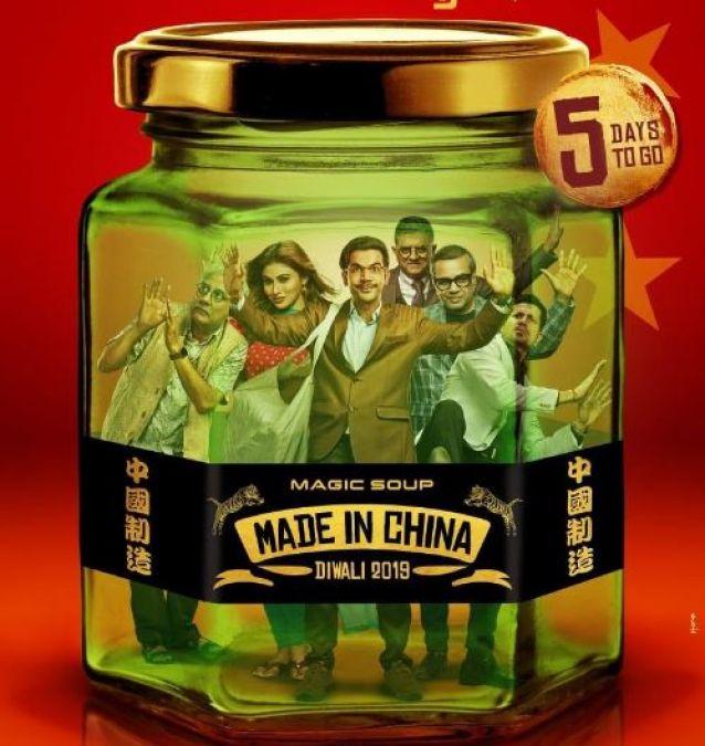 Made In China : नए पोस्टर के साथ जानें कब आएगा फिल्म का ट्रेलर, ये गाना भी होगा रिक्रिएट