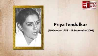 पुण्य तिथि : 'रजनी' के किरदार से प्रसिद्द हुई थी प्रिया तेंदुलकर, कम उम्र में कहा दुनिया को अलविदा