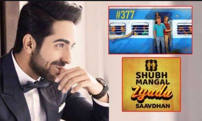 Shubh Mangal Zyada Saavdhan teaser out, watch hilarious video here
