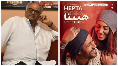 मिस्र की इस सुपरहिट फिल्म का बनेगा हिंदी रीमेक, बोनी कपूर करेंगे निर्देशन