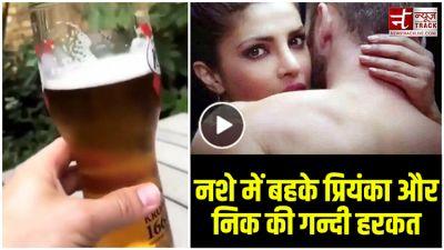 Video: जन्मदिन पर नशे में प्रियंका ने निक के साथ कर दी गंदी हरकत