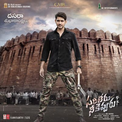 New poster of Superstar Mahesh Babu's upcoming film gets released
