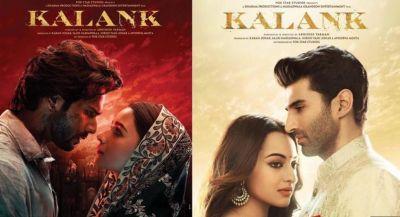 Kalank Trailer : आलिया वरुण की फिल्म का नया प्रोमो वीडियो, ट्रेलर की डेट आई सामने