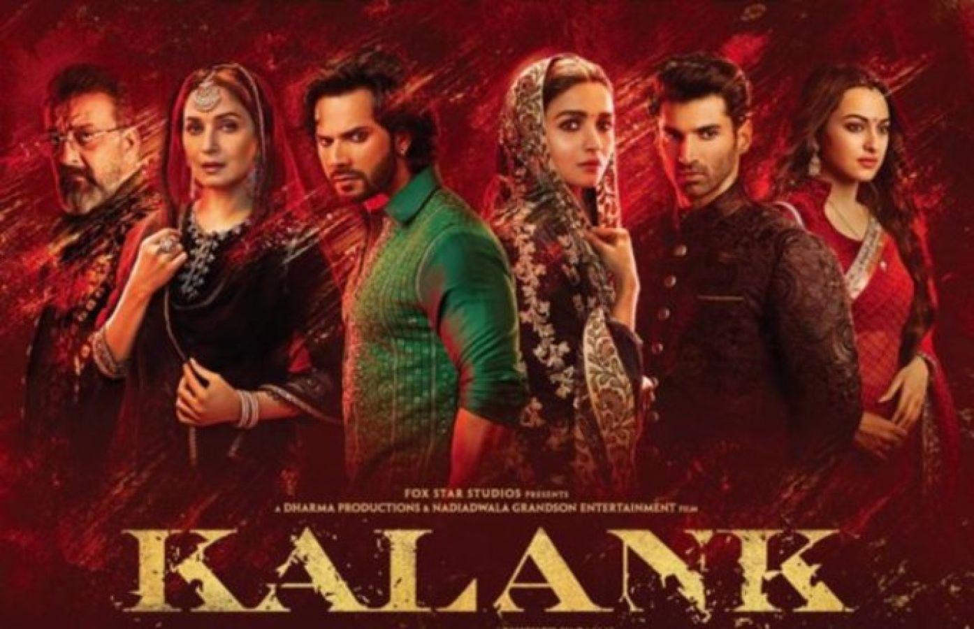 Kalank Movie Review : सामान्य कहानी, बेहतर पेशकश