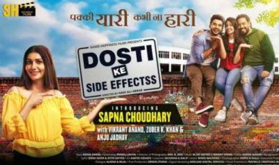 Teaser : बॉलीवुड में कदम रख रही सपना चौधरी, फिल्म का पहला टीज़र आया सामने