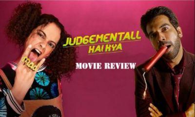 Movie Review : 'मेन्टल' ही है 'जजमेंटल है क्या ' की कहानी, कंगना-राजकुमार ने फिर जीता दिल