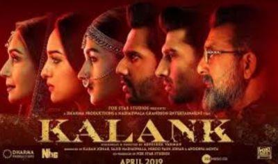 कलंक : बॉलीवुड पर लगा 'ग्रहण', मल्टीस्टारर फिल्म को नहीं मिल रहे दर्शक